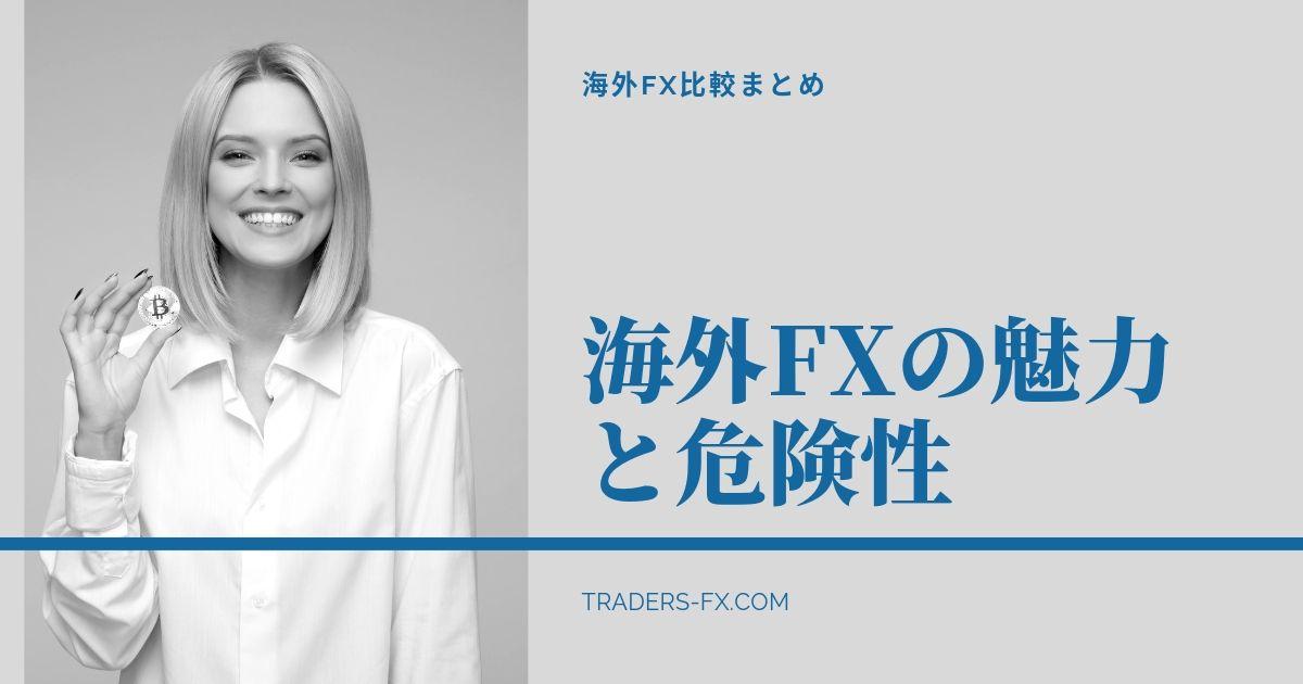海外FXの魅力と危険性