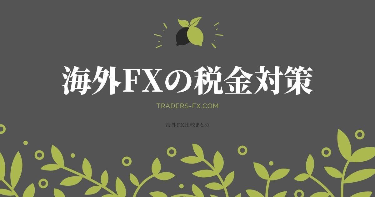 海外FXの税金対策