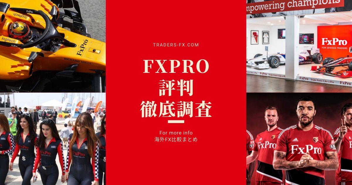 FxPro評判徹底調査