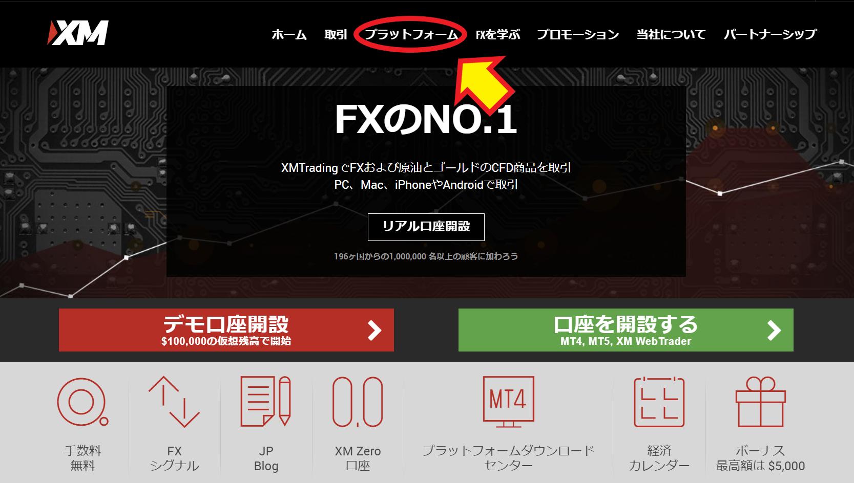 XM‗MT4ダウンロード