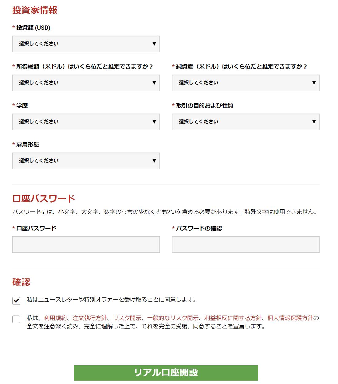 XMリアル口座開設2-2