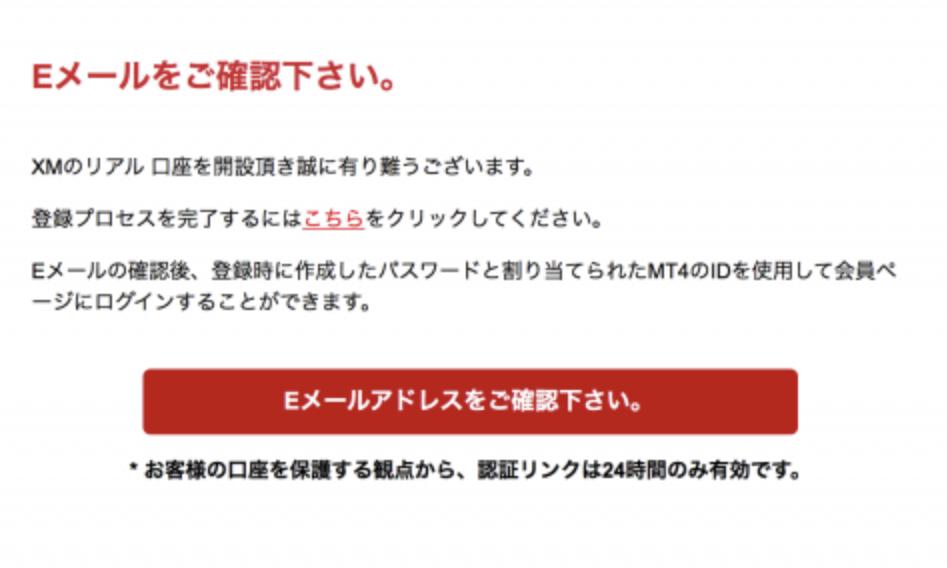 XMリアル口座開設3