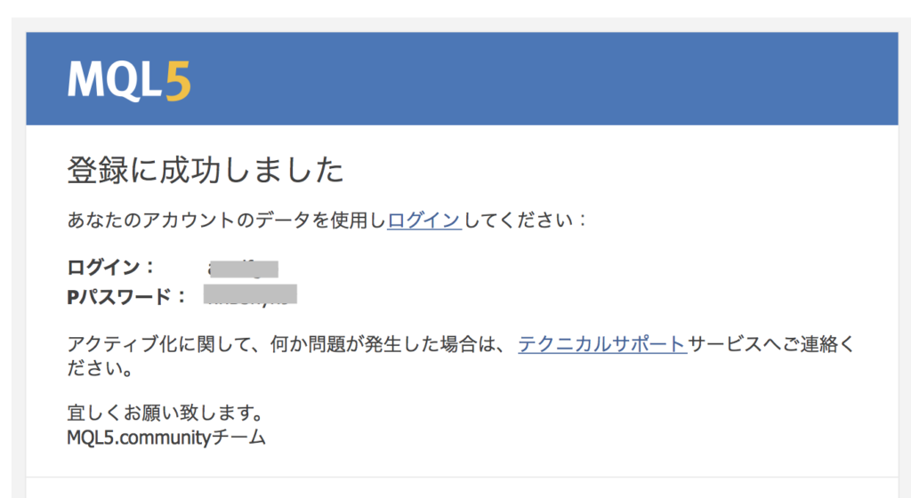 MQL5登録完了メール