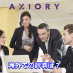 FPA(ForexPeaceArmy,フォレックスピースアーミー)でのAXIORYの評判、口コミを翻訳