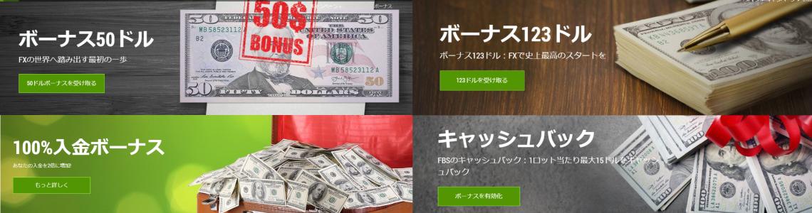 FX-broker-bonus-06