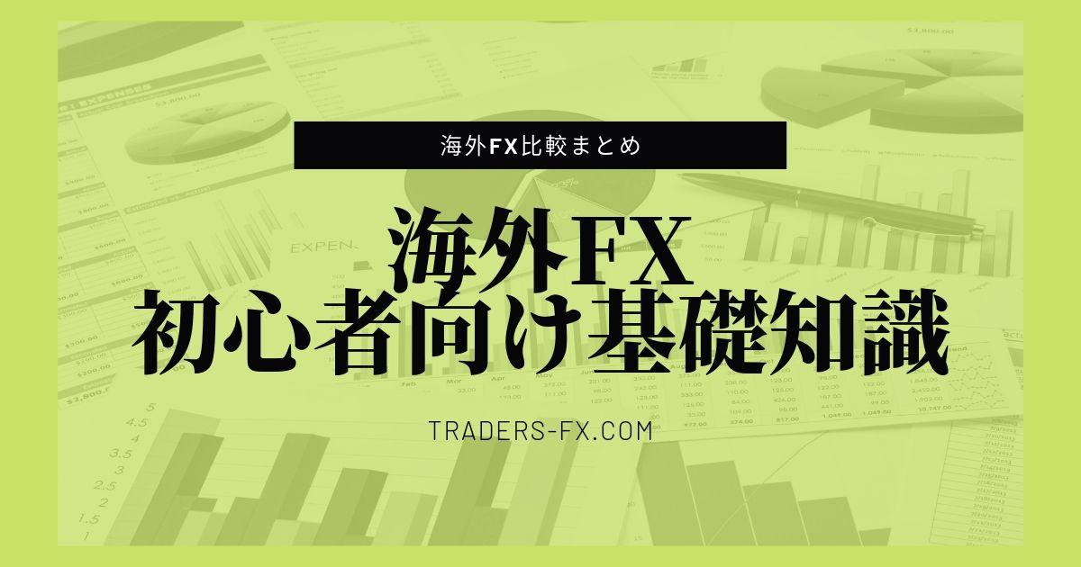 海外FX初心者向け基礎知識
