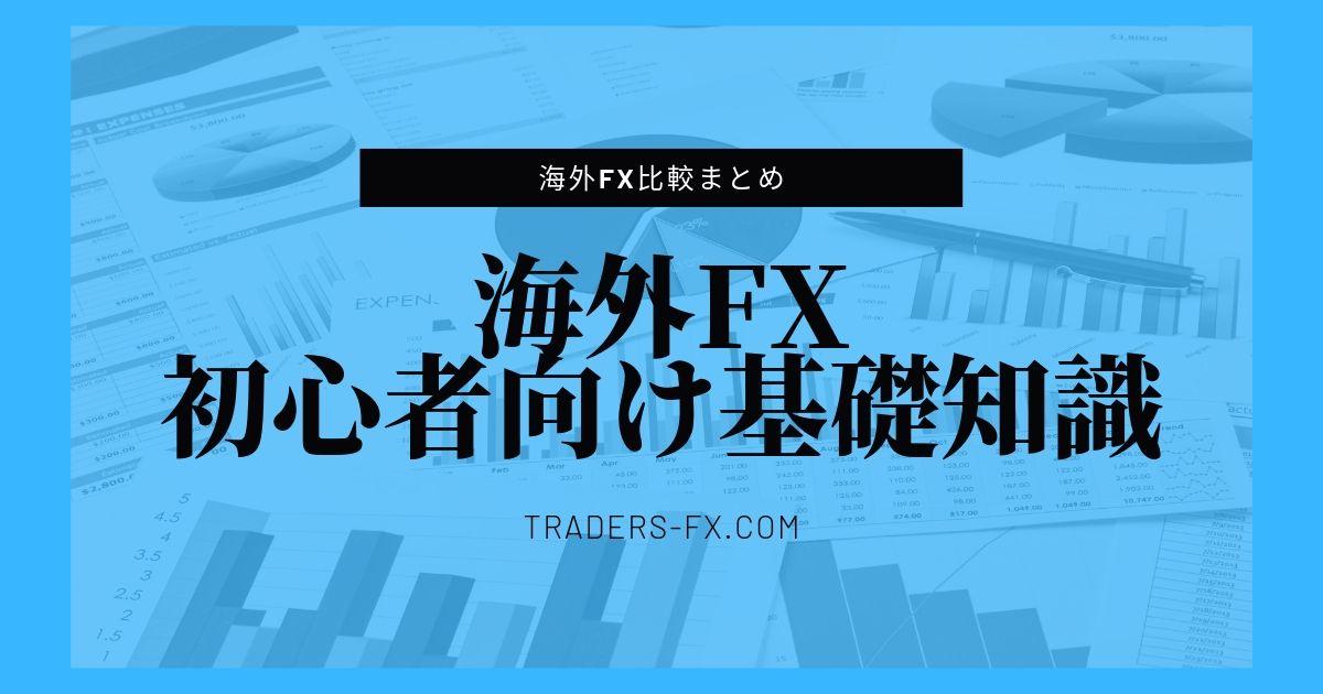 海外FX初心者向け基礎知識2