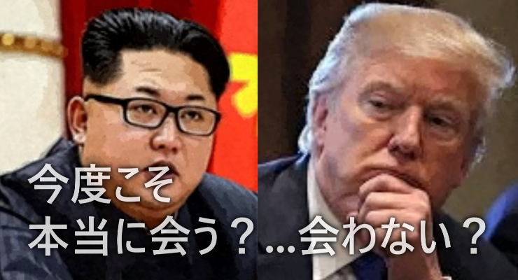 US-North Korea summit