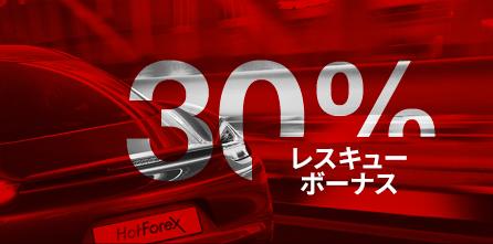 hotforex-rescuebonus-2-jp[1]