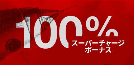 hotforex-supercharged-2-jp[1]