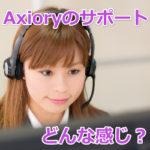 日本語対応はどの程度のレベルなの?実際にAXIORYに問い合わせてみた結果。