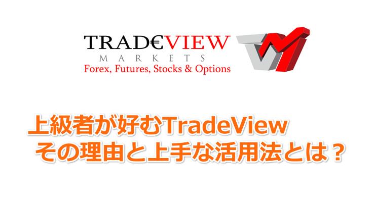 TradeView spec