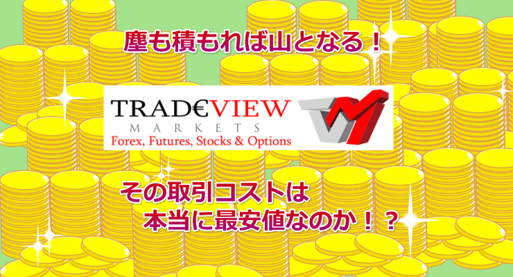 Tradeview Spread0