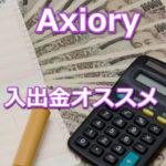 AXIORYのオススメ入出金方法、bitwallet(ビットウォレット)とクレジットカードについて。