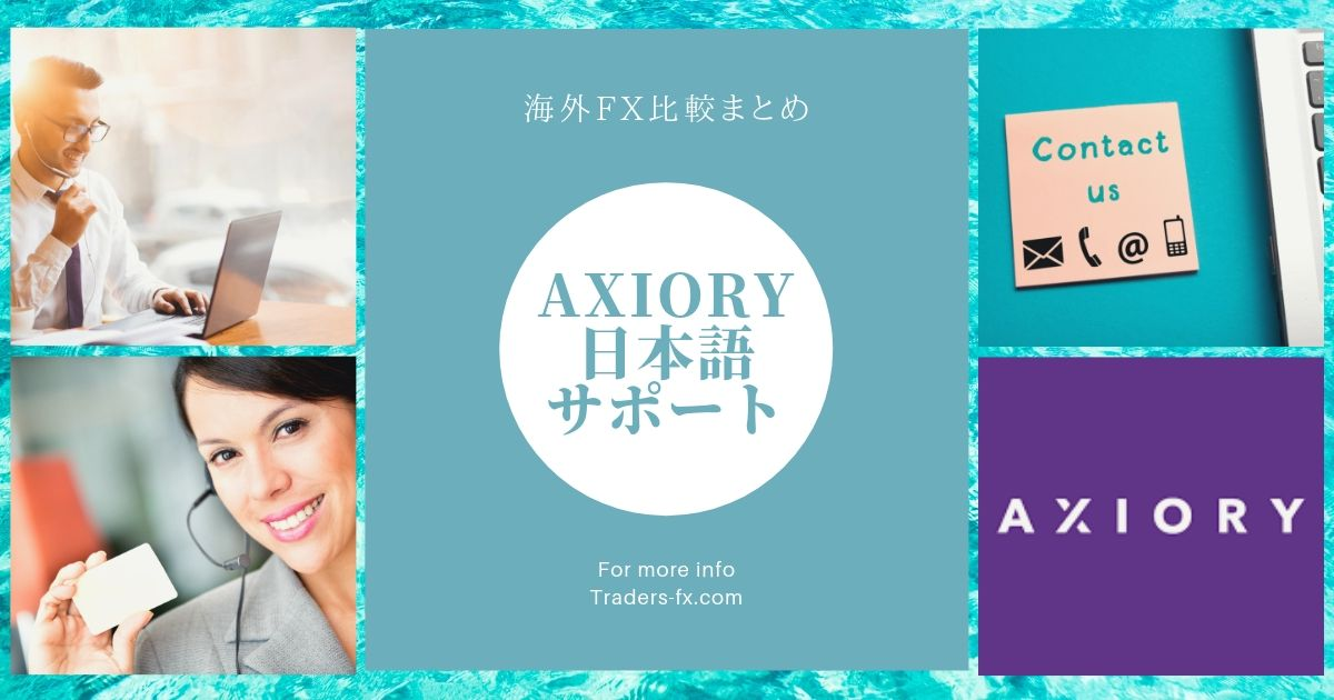AXIORY日本語サポート