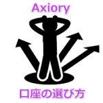 口座タイプはどう選ぶ?Axioryの口座に関する用語の解説・比較!