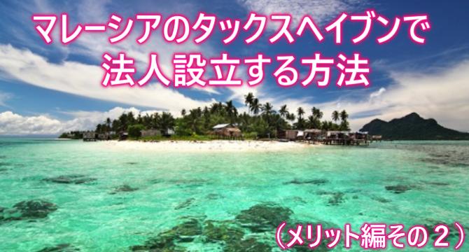 labuan-island1-2