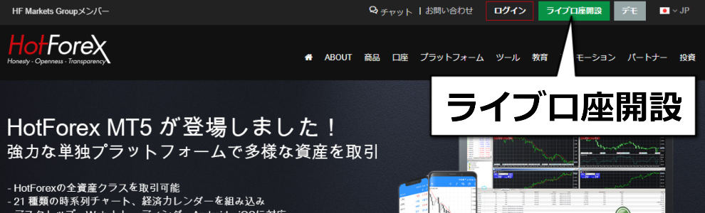 HotForex-open-accountー01