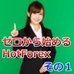 HotForex(ホットフォレックス)口座開設その1!myHotForexを作成する!