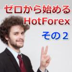 HotForex(ホットフォレックス)口座開設その2!個人情報の詳細を登録する!
