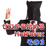 HotForex(ホットフォレックス)口座開設その3!必要書類をアップロードする!