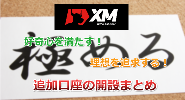 XM Additional Account 0