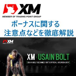 XM-bouns7
