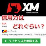 セーシェルのライセンスは信頼出来る?XMの信用力と安全性を調査!