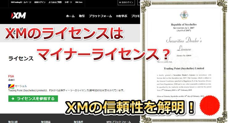 XM-license
