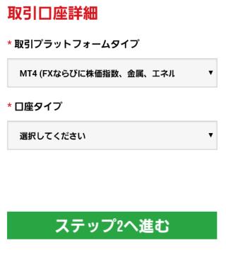 XM-open-account-cellphone04