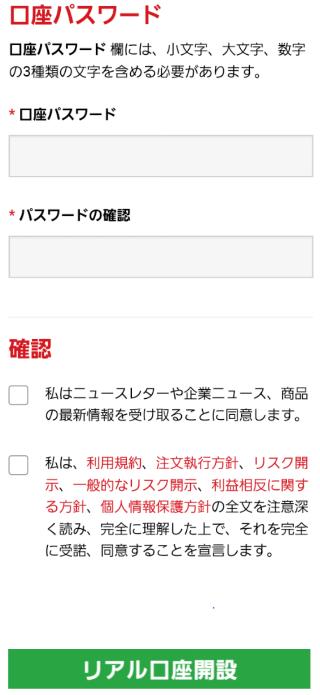 XM-open-account-cellphone09