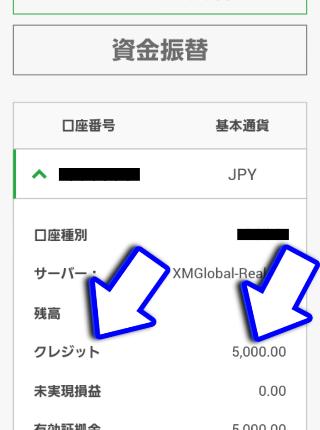 XM-open-account-cellphone12