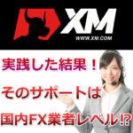 XMサポートに問い合わせ メールやライブチャットの日本語対応力は?