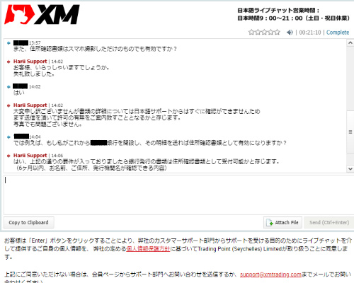 XM support03