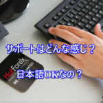 HotForex(ホットフォレックス) サポートの日本語対応力を調査