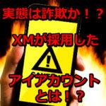 カードが利用停止!? XMが採用するi-account(アイアカウント)とは!?