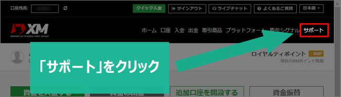 XM公式サイトのサポートボタン