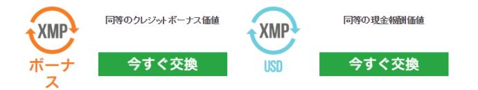 xm-xmp2