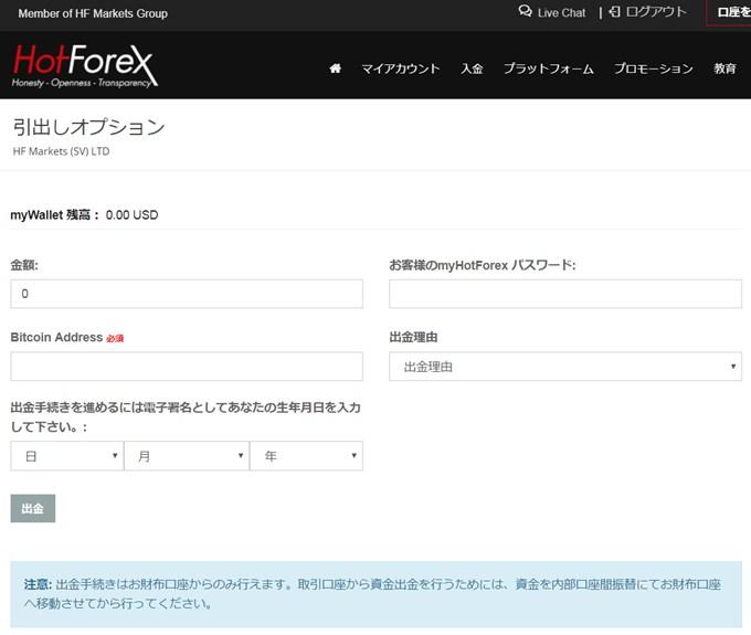 HotForex-syukkinn-BTC