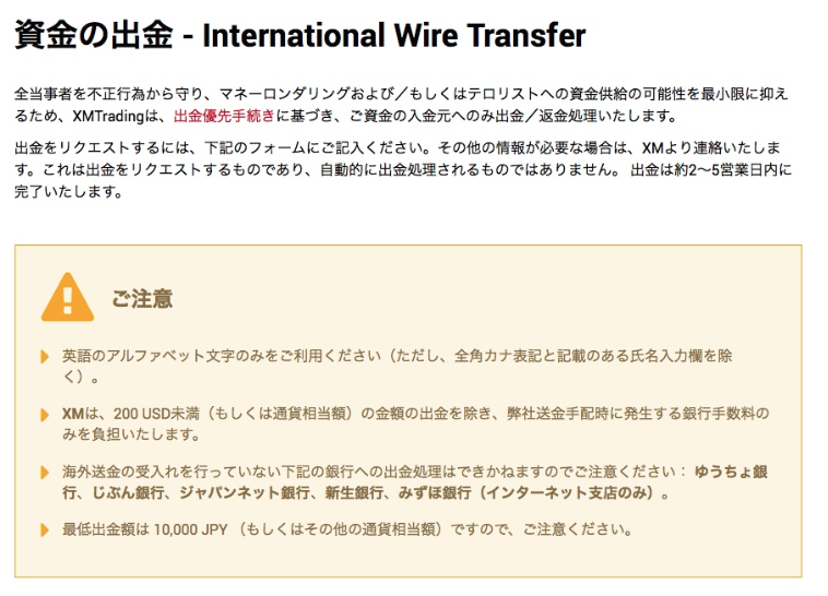 XM-International Wire Transfer