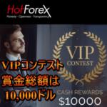 HotForex(ホットフォレックス)VIPコンテストに参加して素敵な賞品をGETしよう