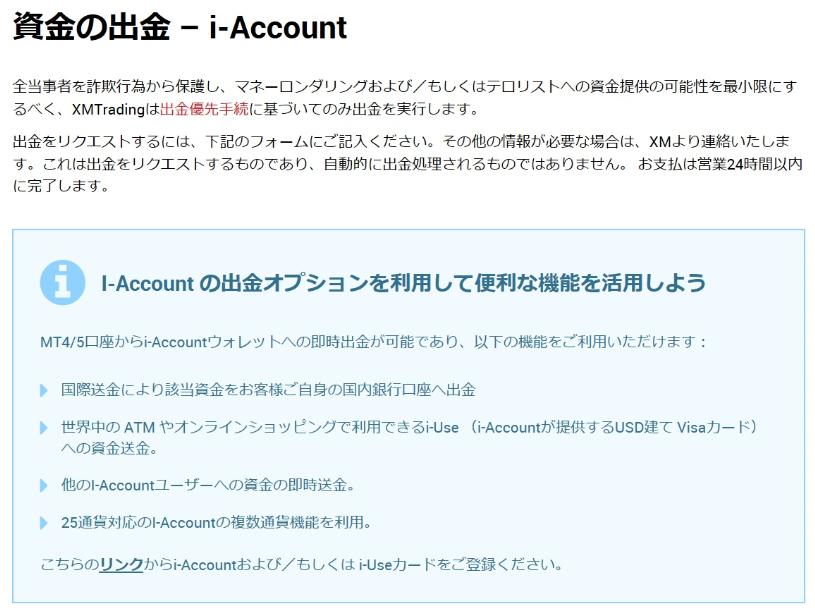 XM-I-Account