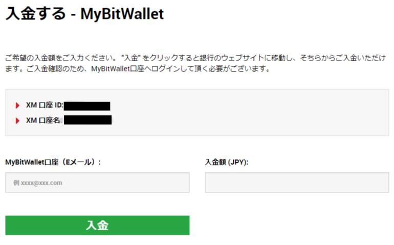 XM-bitwallet