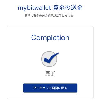 XM-bitwallet2