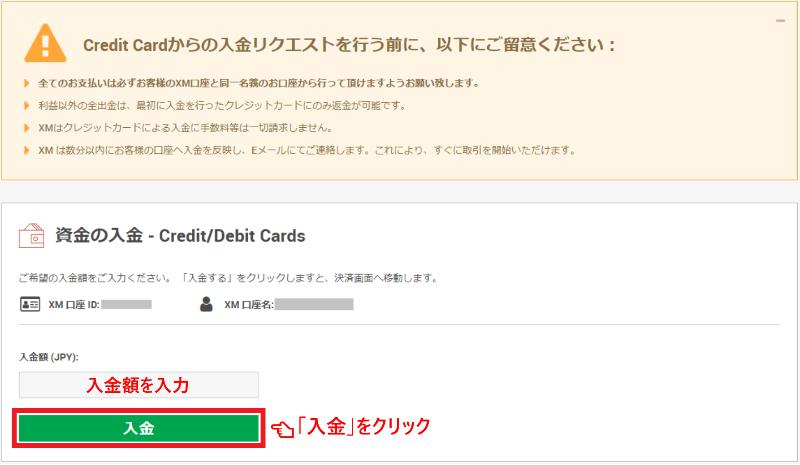 XM入金-クレジットカード