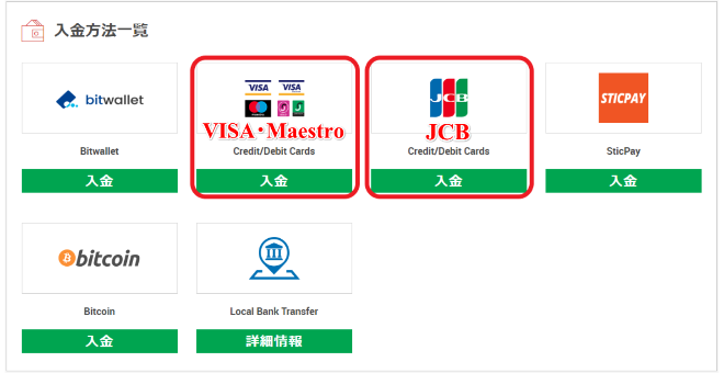 XM入金クレジットカード