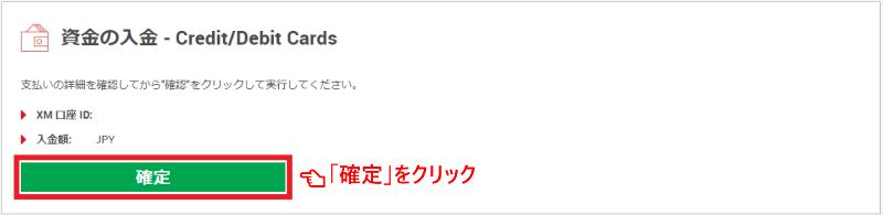 XM入金クレジットカード2