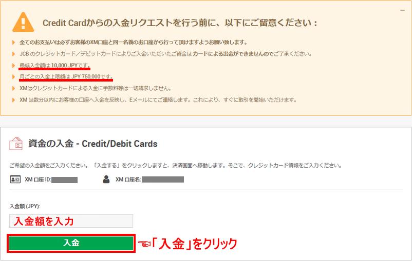 XM-JCBカード入金