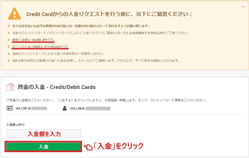 XM入金クレジットカードJCB