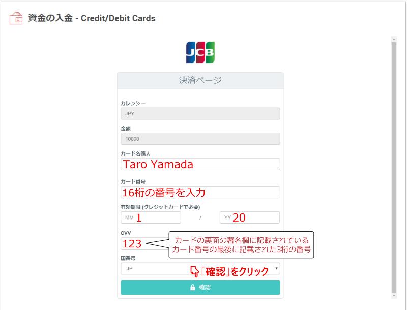 XM入金クレジットカードJCB2